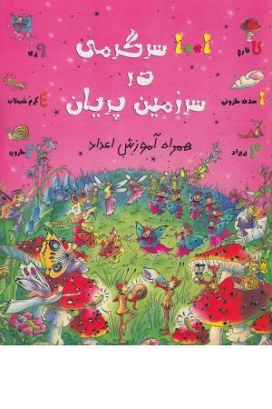 1001 سرگرمی در سرزمین (آموزش اعداد)