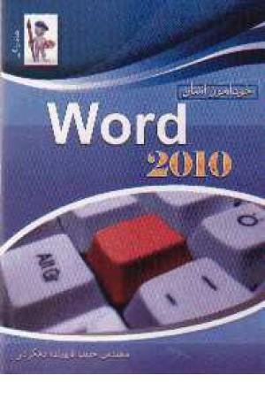 خودآموز آسان word 2010