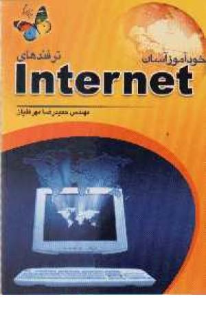 خودآموز آسان internet
