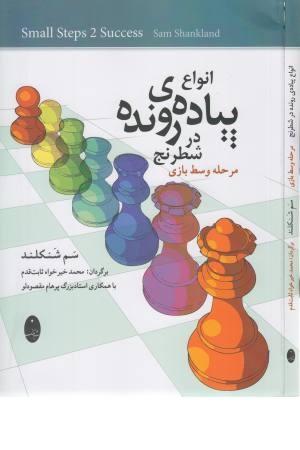 انواع پیاده روی در شطرنج