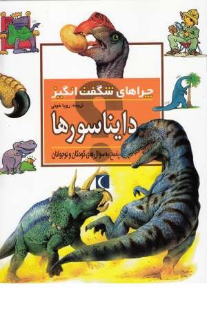چراهای شگفت انگیز - دایناسورها(شمیز،محراب قلم)