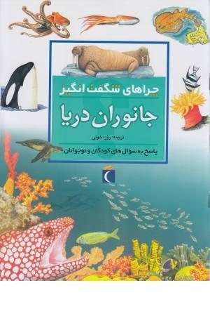 چراهای شگفت انگیز جانوران دریا(شمیز،محراب قلم)