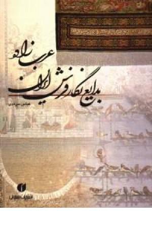 بدایع نگار فرش ایران