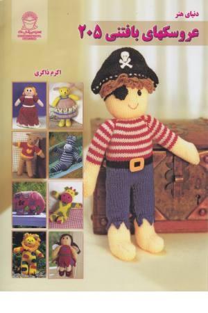 دنیای هنر عروسکهای بافتنی 205