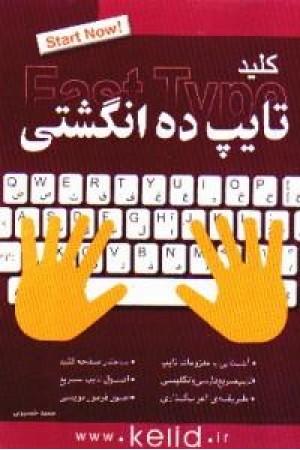 کلید تایپ ده انگشتی - رقعی،زبانهای دنیا
