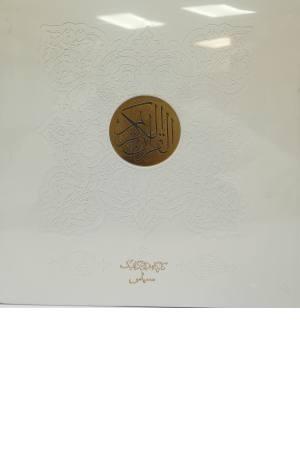 قرآن کریم (سفید)