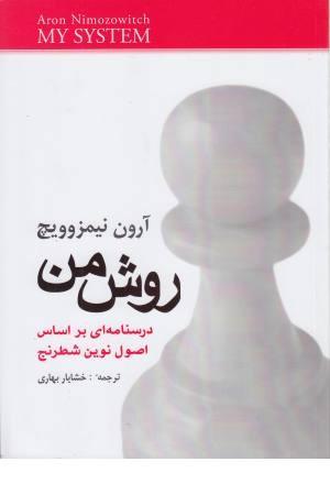 روش من ( درسنامه بر اساس اصول نوین شطرنج )