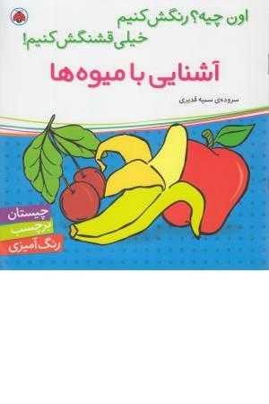 آشنایی با میوه ها (اون چیه رنگش کنیم خیلی قشنگش کنیم)