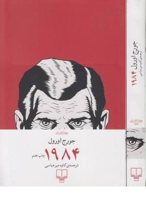 1984 جورج اورول