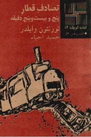 کتاب کوچک14 - تصادف قطار