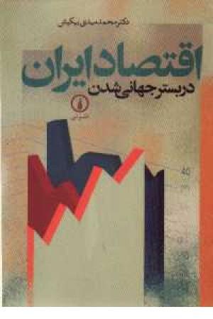 اقتصاد ایران در بستر جهانی