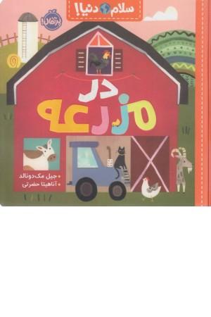 VCD امام علی(ع) - سروش