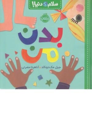 CD سلطان و شبان - سروش