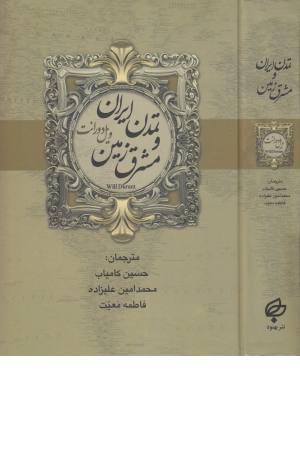 تاریخ تمدن ایران و مشرق زمین(2جلدی)،(بهنود)