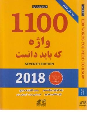 راهنمای 1100 واژه که باید دانست