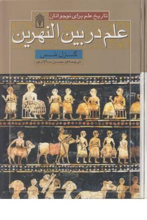 تاریخ علم برای نوجوانان (علم در بین النهرین)
