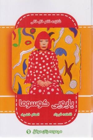 CD لذت نقاشی - باب راس - 12 VCD
