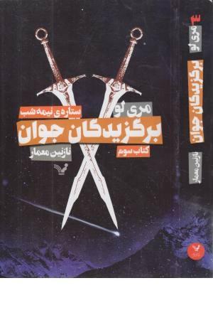 15 کتاب کودک - 5