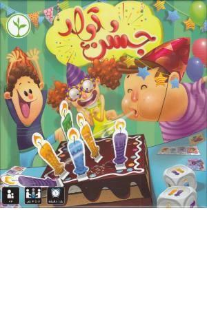 بازی جشن تولد