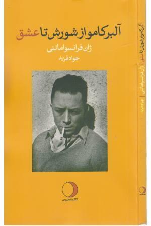 آلبر کامو از شورش تا عشق