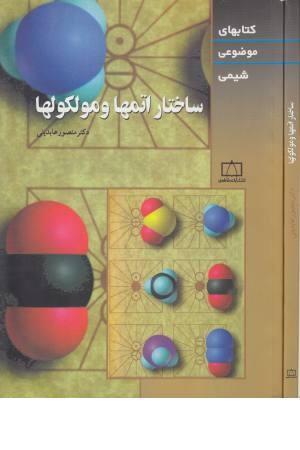 ساختار اتمها و مولکولها (کتابهای موضوعی شیمی)