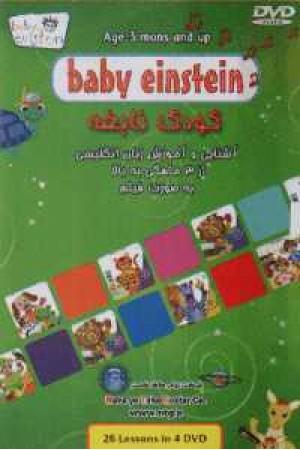 cd baby einstein