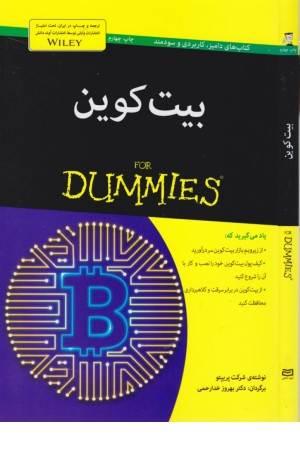 کتاب های دامیز (بیت کوین)