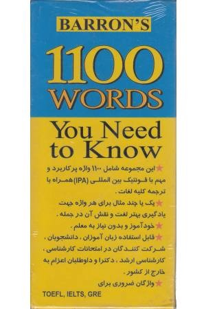 1100 Wordفلش کارت