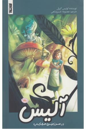 دفترچه یادداشت آلیس در سرزمین عجایب 1 (خشتی)