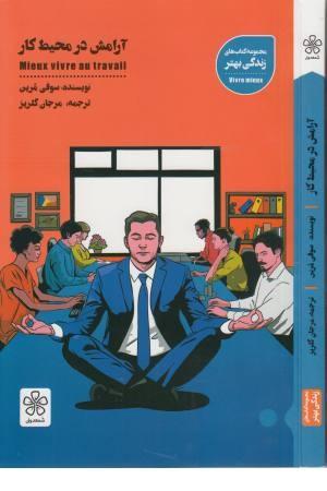 آرامش در محیط کار (کتاب های زندگی بهتر)