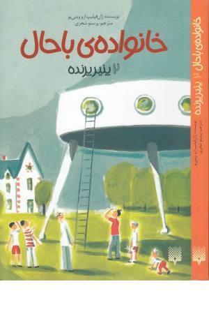 آزمون اندیشمندان 2جلدی - صیانت