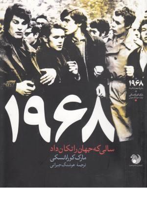 1968 (سالی که جهان را تکان داد)