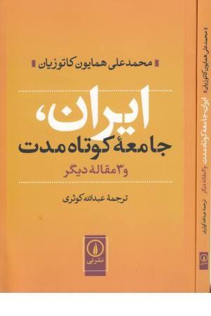 ایران جامعه کوتاه مدت