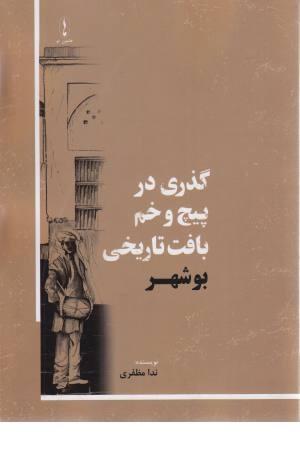 گذری در پیچ و خم بافت تاریخی بوشهر