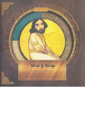 چاه و ماه (داستان زندگی حضرت یوسف (ع))