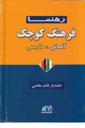 فرهنگ آلمانی - فارسی کوچک