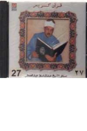 قرآن مختلف