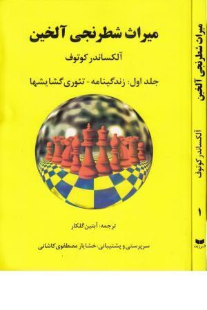 میراث شطرنجی آلخین 1 ( زندگینامه - تیوری - گشایشها)