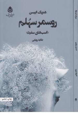 روسمر سهلم (اسب های سفید)،(نمایش نامه)