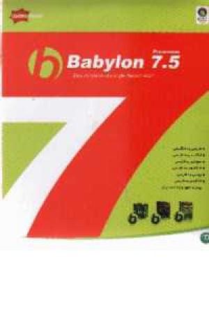 Babylon 7.5
