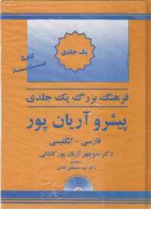 فرهنگ فارسی انگلیسی آریانپور