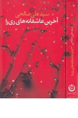 آخرین عاشقانه های ری را (تهران)