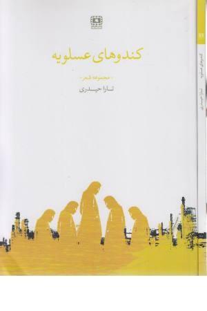 کندوکاو در مسایل تربیتی ایران