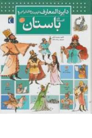 دایره المعارف قهرمان های ایرانی1(افسانه های باستان)محراب قلم