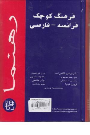 فرهنگ فرانسه فارسی رهنما
