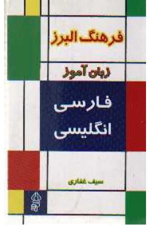 فرهنگ البرز فارسی انگلیسی