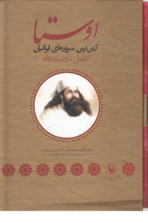 اوستا کهن ترین سرودهای ایران - 2جلدی(مروارید)