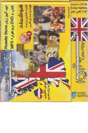 RosettaStone English - دنیای پیشتاز زبان