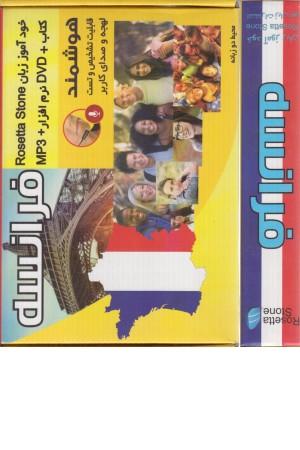 RosettaStone Italian - دنیای پیشتاز زبان