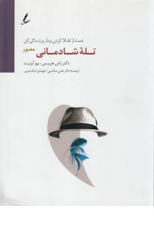 Britannica 2009 فارسی - Sepehr Soft